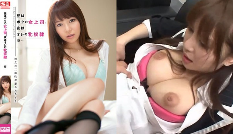 暗黑FUN一下-[日本] 葵AI破解版~淫亂的女上司!S上司、M奴隸!(SNIS-375)